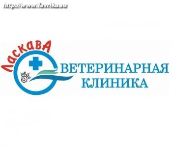 "Ветеринарная клиника ""Ласкава"""