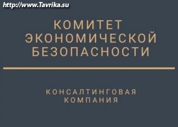 """Консалтинговая компания """"Комитет экономической безопасности"""""""