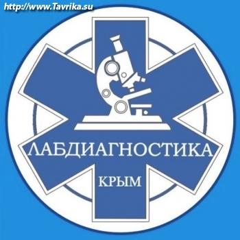 Лабдиагностика-Крым