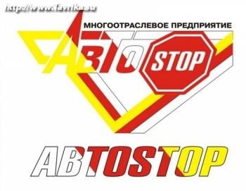"ООО ""Автостоп"""