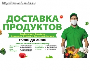 """Магазин продуктов """"Корзина"""""""