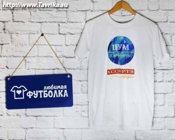 """Компания """"Любимая футболка"""""""