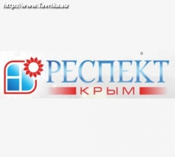 """Компания """"Респект Крым"""""""