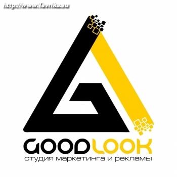 """Студия маркетинга и рекламы """"GoodLook"""""""