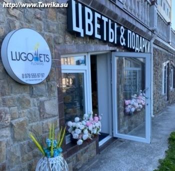 """Магазин цветов и подарков """"Lugovets Flowers"""""""