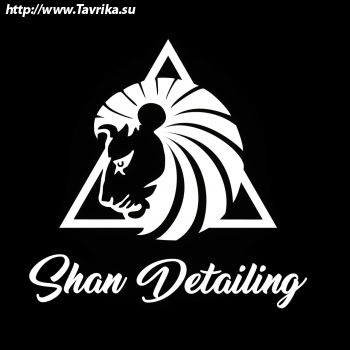 """Детейлинг студия """"Shan Detailing"""""""