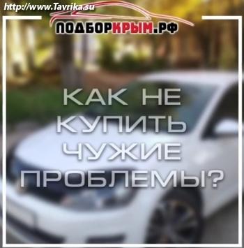 Автоподбор Крым 82