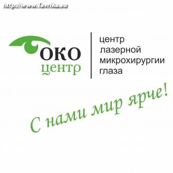 """Центр лазерной микрохирургии глаза """"ОКО Центр"""""""