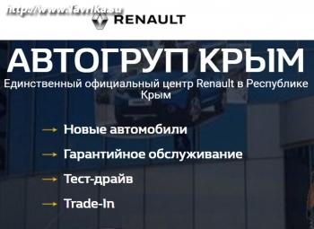 """Компания """"Автогруп Крым"""""""