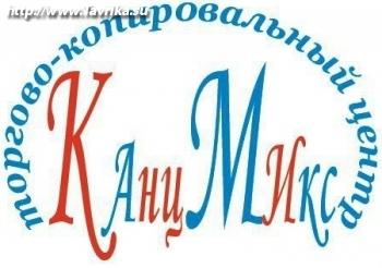 """Торгово-копировальный-центр """"КанцМикс"""""""