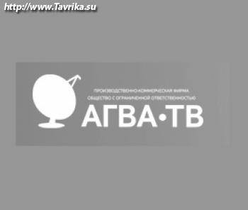 """Фирма """"АГВА-ТВ"""""""