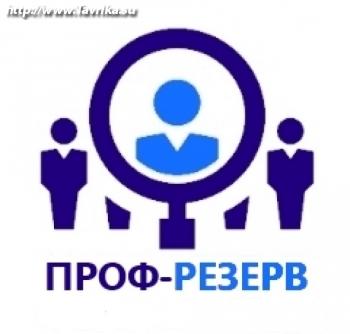 Проф-Резерв