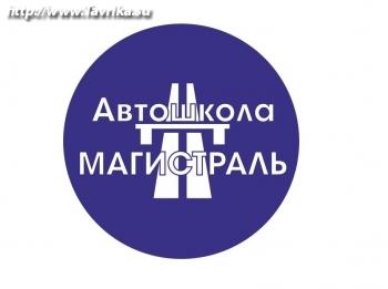"""Автошкола """"Магистраль"""""""