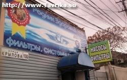 """Оптовый склад """"Родник"""""""