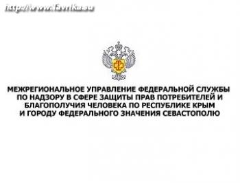 Управление по делам защиты прав потребителей (Роспотребнадзор)