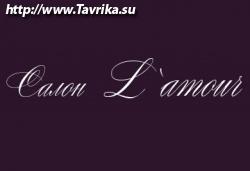 "Свадебный салон ""Lamour"""