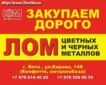 """ООО """"Юг Металл"""""""