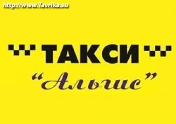 """Такси """"Альгис"""""""