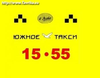 """""""Южное такси"""""""