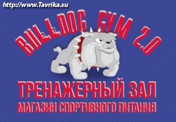 "Тренажерный зал ""Bulldog Gym 2.0"""