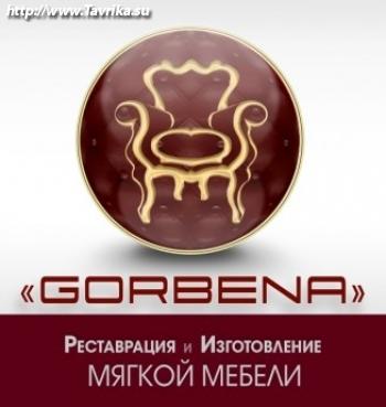 """Мебельный цех """"Gorbena"""""""