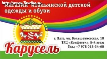 """Магазин детской одежды """"Карусель"""""""