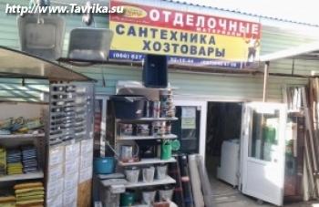 """Магазин """"Слава"""""""