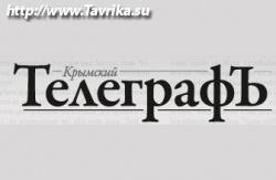 """Газета """"Крымский телеграфъ"""""""