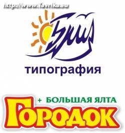 """Газета """"Городок"""""""
