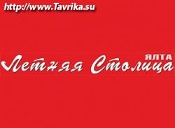 "Газета ""Летняя Столица"""
