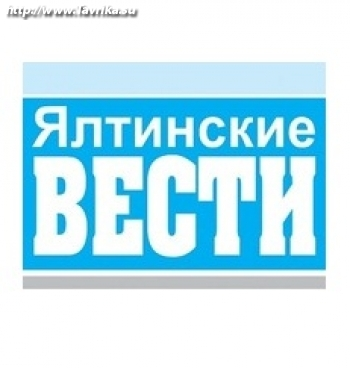 "Газета ""Ялтинские вести"""