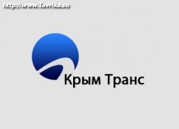 """Транспортная компания """"Крым Транс"""""""