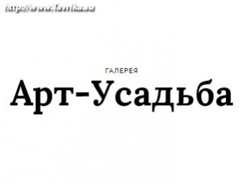 """Галерея """"Арт-усадьба"""""""
