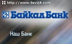 """Банк """"БайкалБанк"""" (Ленина 21)"""