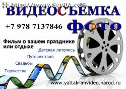 """Видео и фотосъемка """"Ялта Крым Видео"""""""