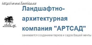 """Фирма """"Арт Сад"""""""