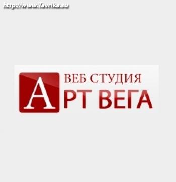 """Веб-Студия """"Арт-Вега"""""""