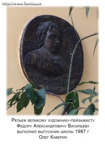 Художественная школа им. Васильева