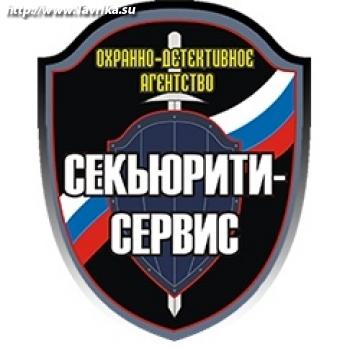 "Охранно-детективное агентство ""Секьюрити-Сервис"""