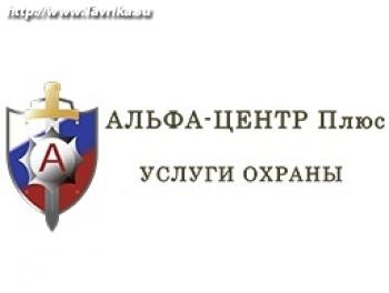 """Охранное агентство """"Альфа-Центр Плюс"""""""