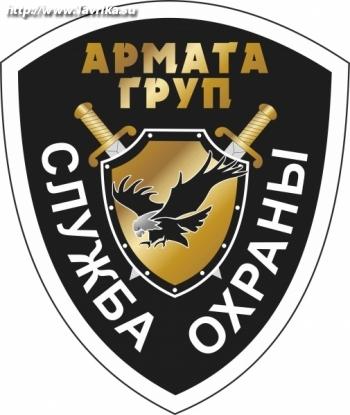 "Служба охраны ""АРМАТА ГРУП"""