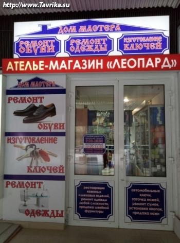 """Ателье-магазин """"Леопард"""""""