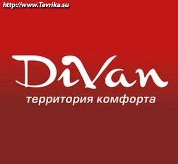 """Магазин мебели """"DIVAN"""""""