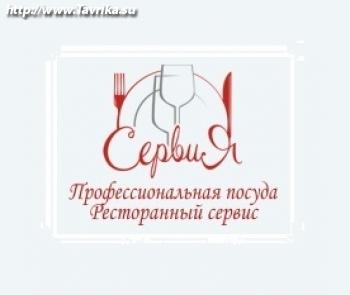 """Фирма """"Сервия"""""""