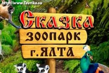 "Зоопарк ""Сказка"""