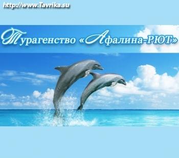 "Туристическая фирма ""Афалина-РЮТ"""