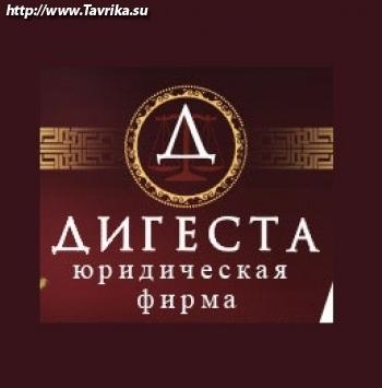"""Юридическая фирма """"ДИГЕСТА"""""""