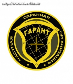 "Частная охранная организация  ""Гарант Плюс"""
