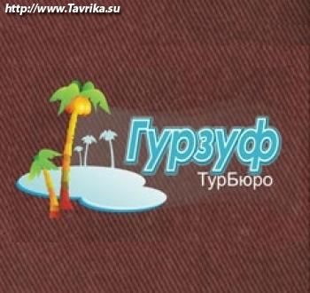 """Туристическая фирма """"Гурзуф"""""""