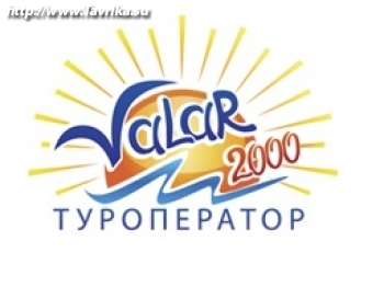 "Туроператор ""Валар 2000"""